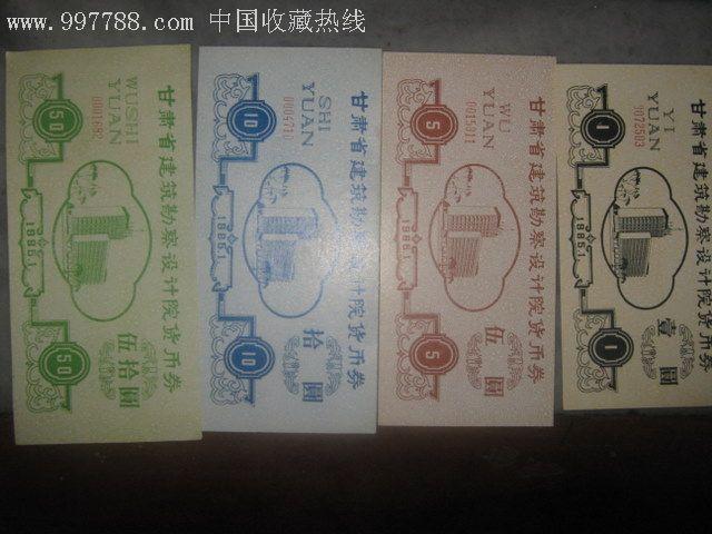 甘肃省建筑v货币设计院货币券(4枚一套全,60元东北带炕房子设计图图片