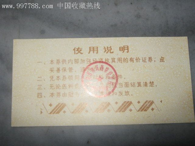 甘肃省建筑勘察设计院货币券(4枚一套全,60元hoop海部建筑设计有限公司上图片