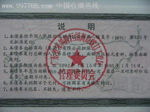 1992年招商局蛇口工业区建设债券伍佰圆债券