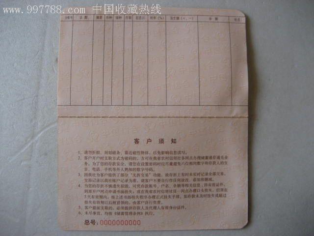 江西省农村信用社 定期储蓄一本通