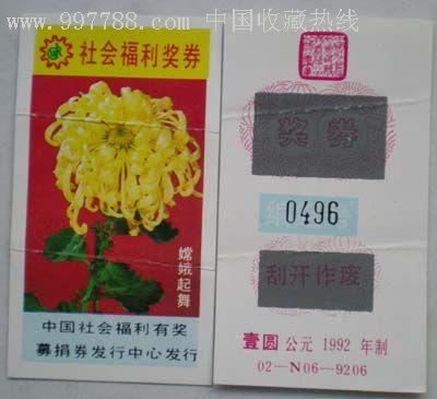 5元se6178101彩票/奖券零售