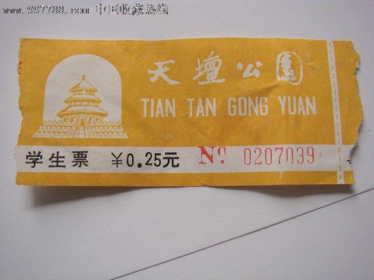 天津之眼学生票_天坛公园学生票一张