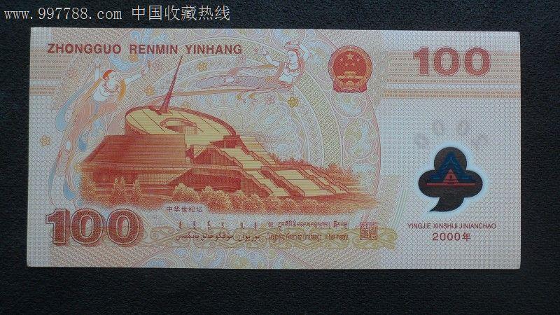 世纪龙钞(原票)