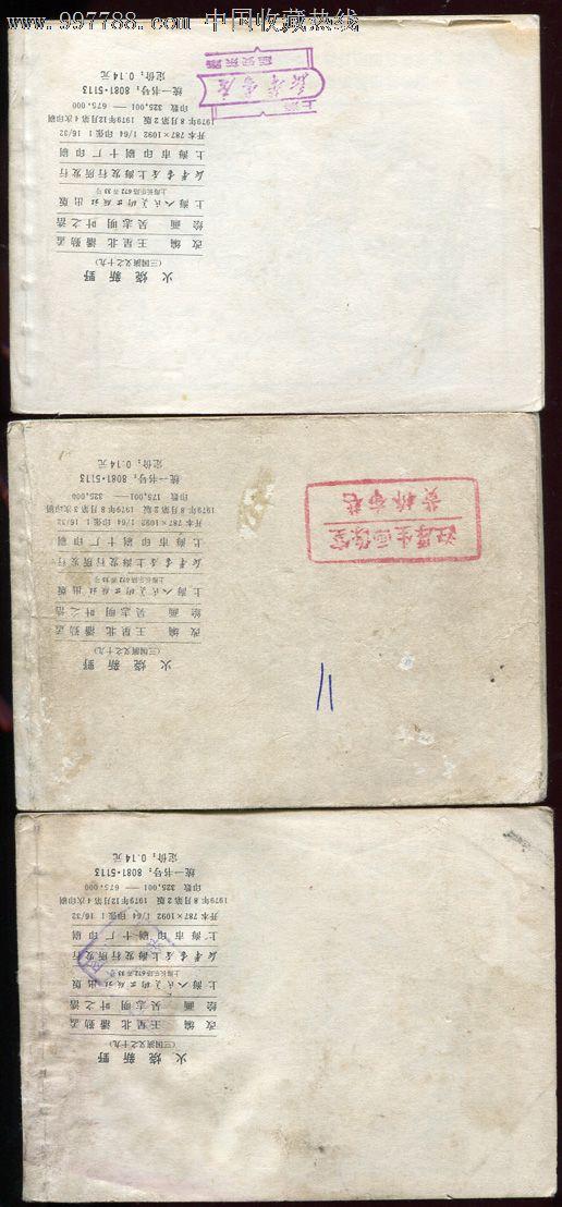qq三国湖北火烧新野_火烧新野13本(79版)