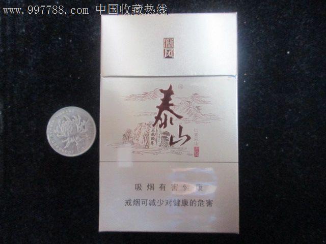 泰山--儒风_价格1元_第1张