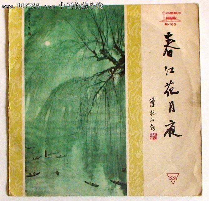中唱33转密纹唱片m—103古琴曲《春江花月夜》等图片