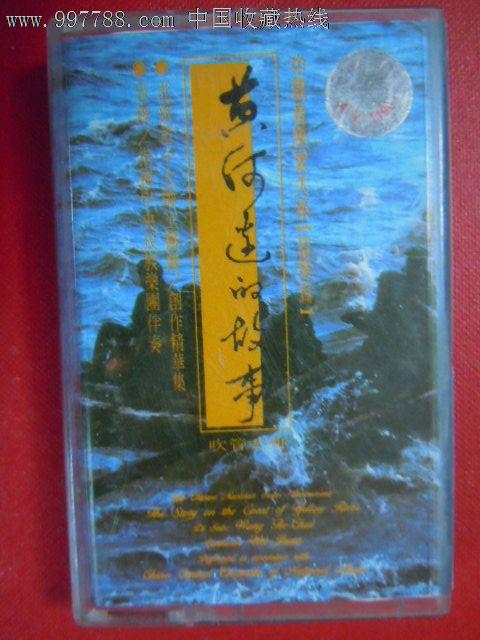 【黃河邊的故事】-北派笛子大師-王鐵錘創作精華集,韋俊指揮。中*民族樂團伴奏_價格12元_第1張_