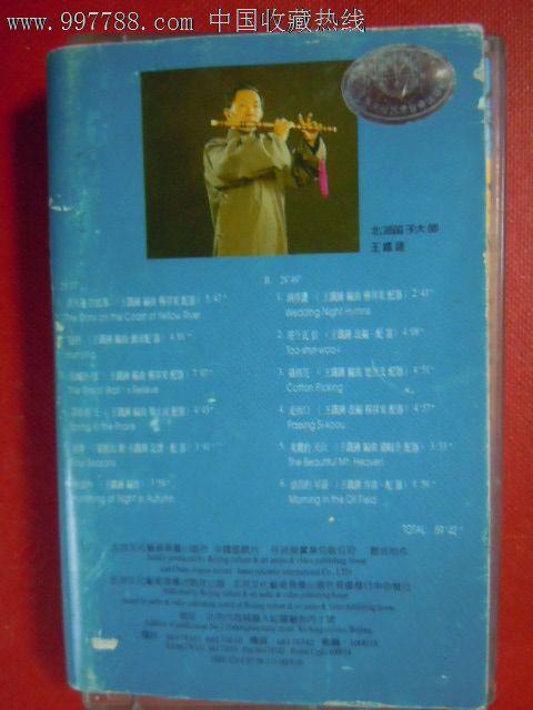 【黃河邊的故事】-北派笛子大師-王鐵錘創作精華集,韋俊指揮。中*民族樂團伴奏_價格12元_第2張_