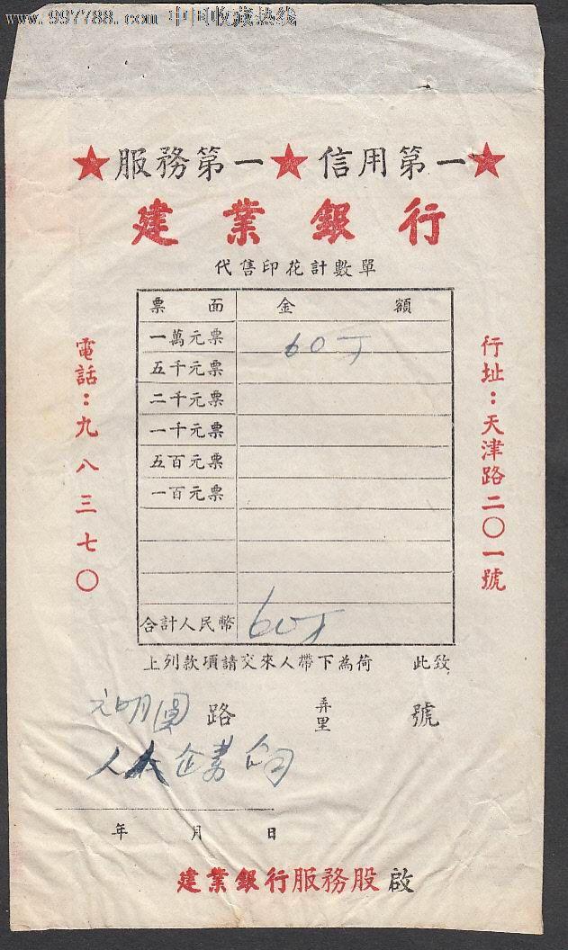 五十的代代售印花让数单图片一个,背面为印花税税率简国外建筑设计袋子和说明书图片