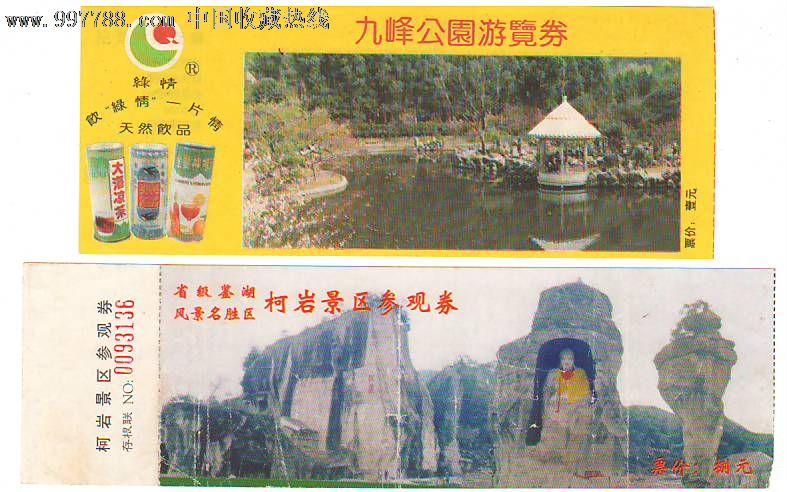 浙江----黄岩方山九峰山,绍兴柯岩2张-旅游景点门票