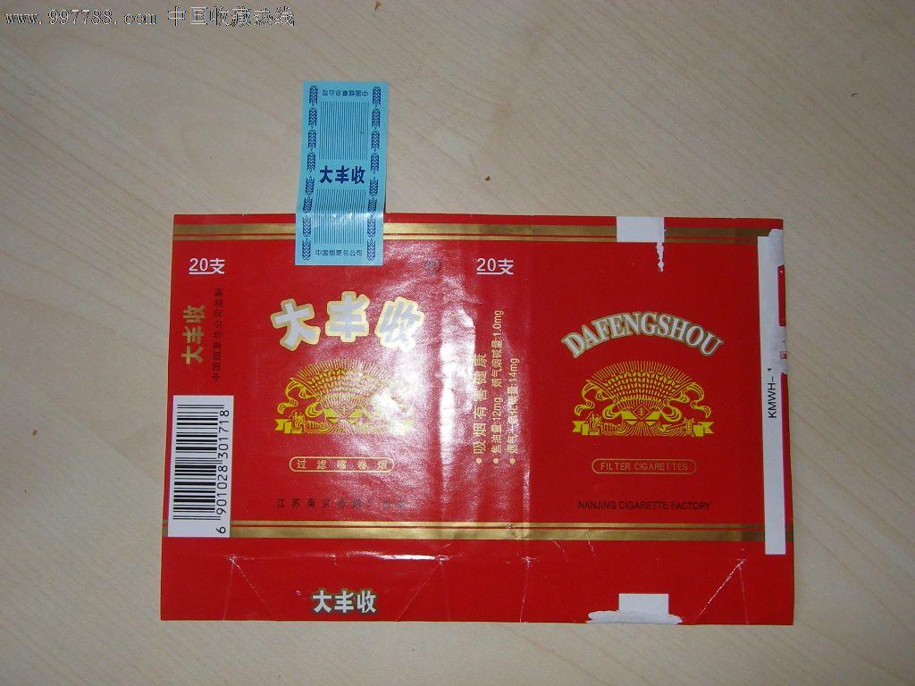大丰收-au4304661-烟标/烟盒-加价-7788收藏__中国