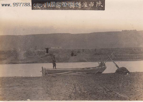 老照片(陕西)泾阳县险要临泾渡.(对角线长16.5cm)图片