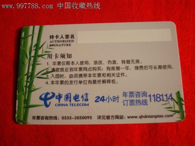 景点一卡通_一卡通年票_旅游景点门票_明清书店【7788收藏__中国