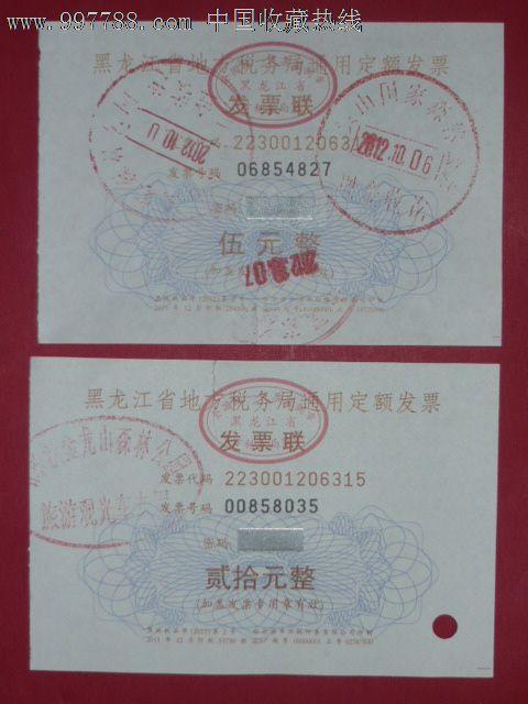 《黑龙江省地方税务局通用定额发票》伍元,贰拾元两种