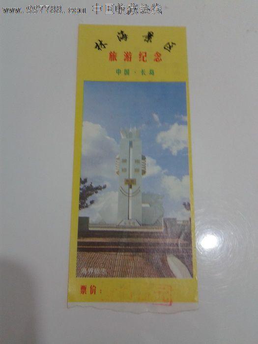 山东长岛林海景区旅游纪念门票