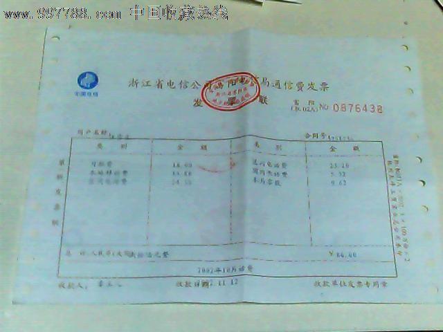 浙江省发票富阳电信局通信费标志(老的电信电信)什么花茶减肚腩图片