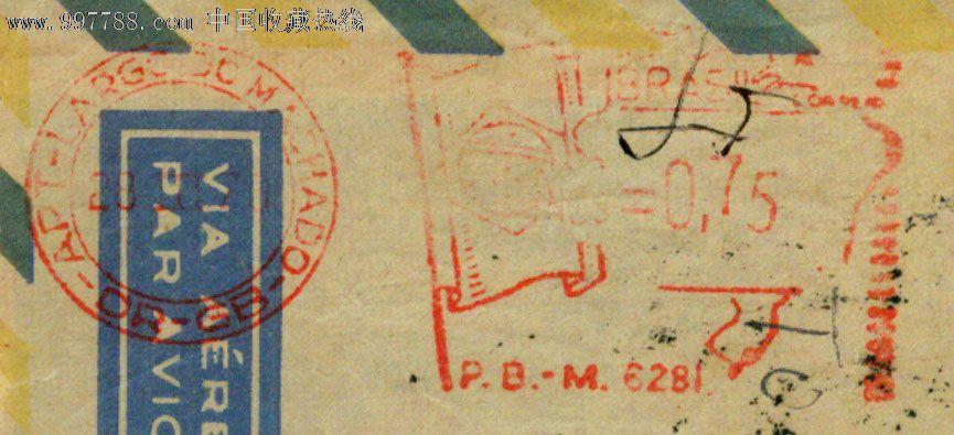 有巴西国旗图案的邮资机戳(巴西里约吴建德1970.03.28