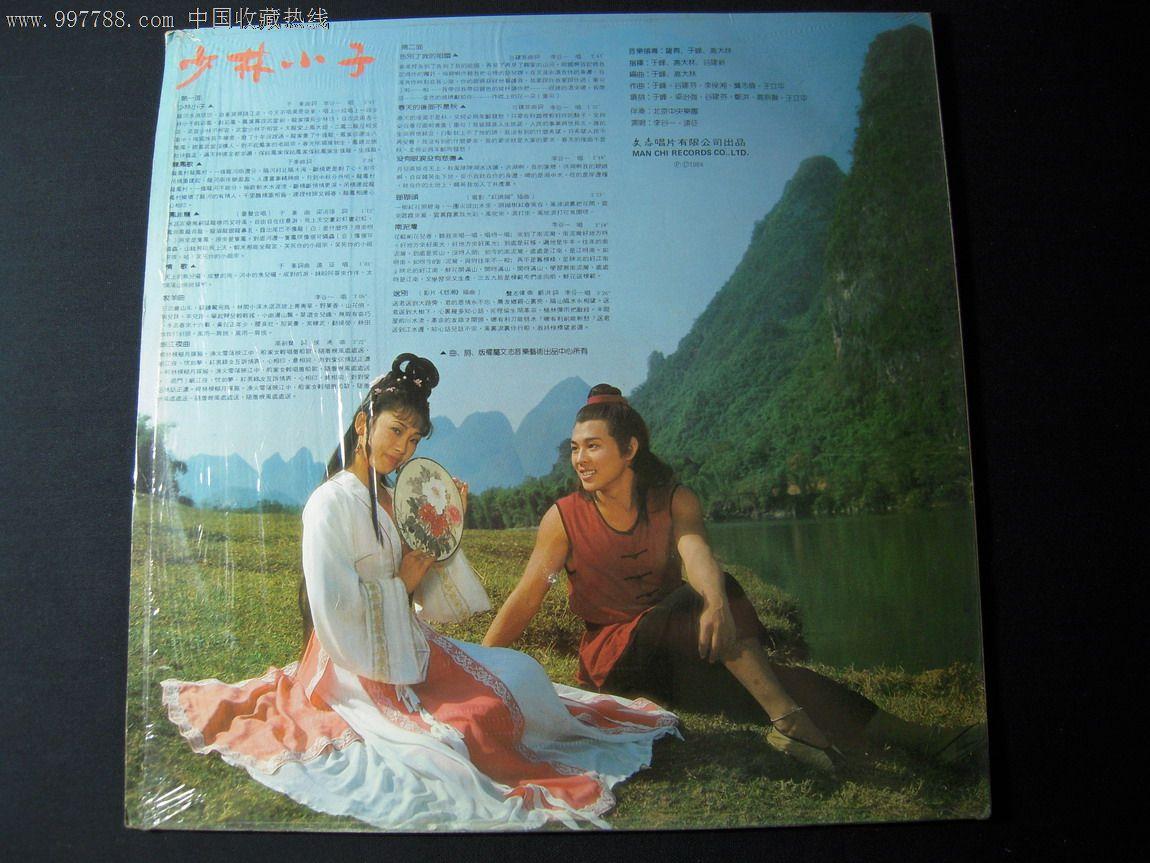 李谷一《少林小子》文志唱片黑胶图片