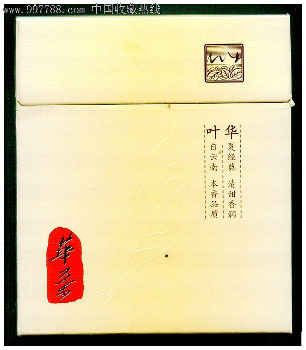 3d(宽版):华叶【非卖品】(焦10珍藏限量版.尊贵专家品鉴)图片
