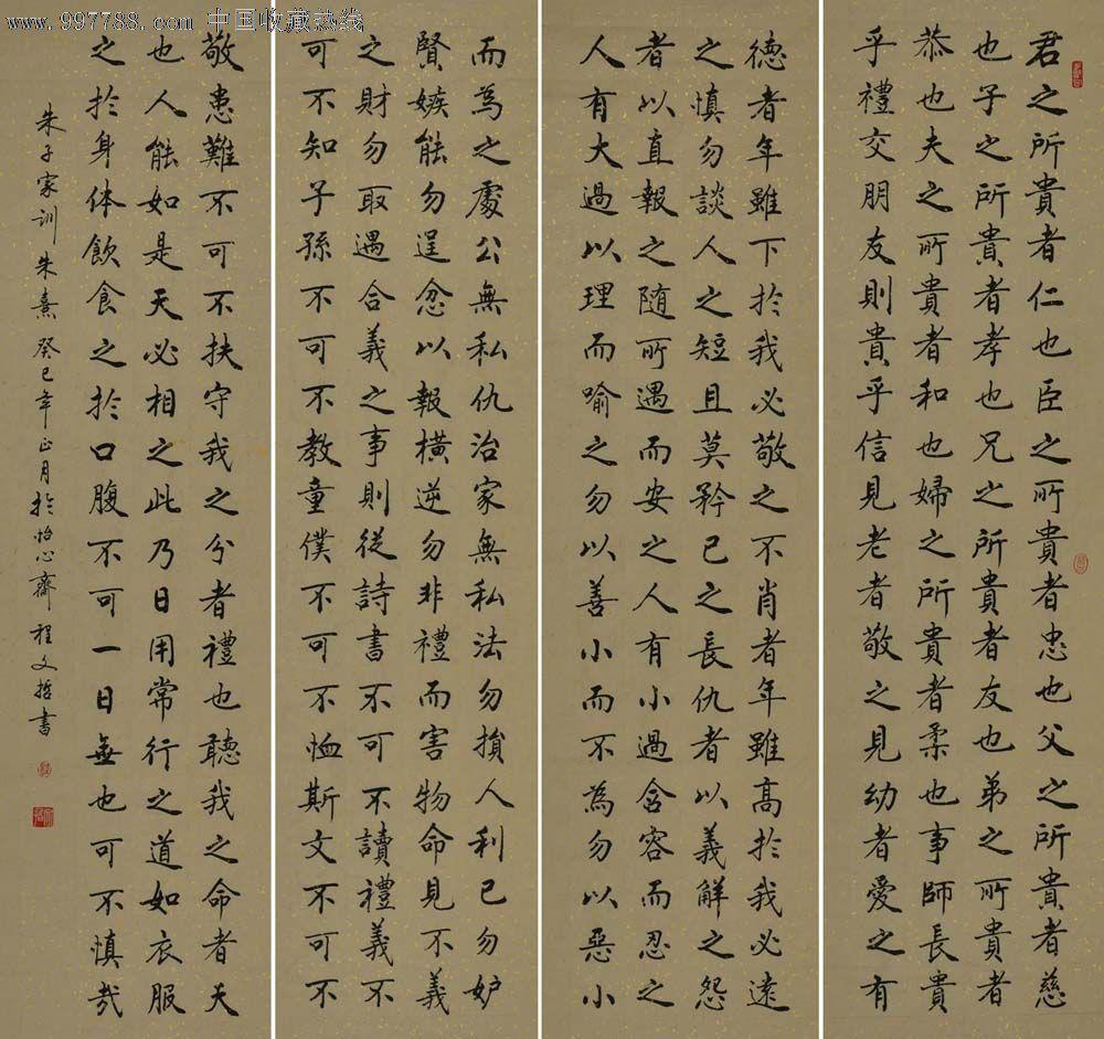 楷书四条屏-朱子家训-2013-0220-05_第1张图片