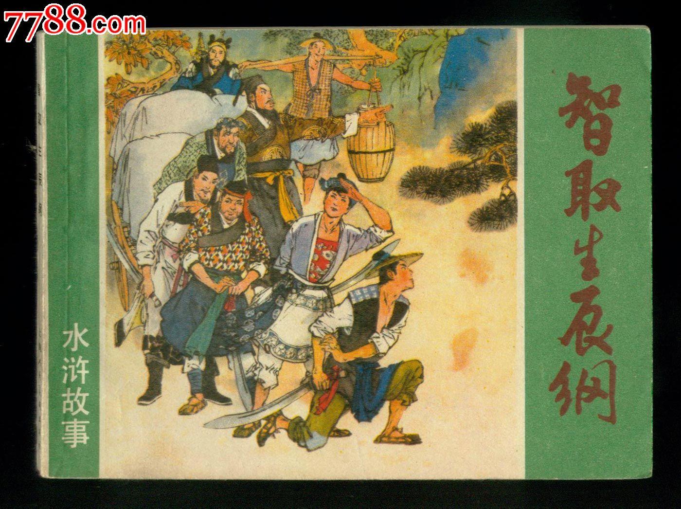 水浒传的故事名称_智取生辰纲(上海水浒故事)