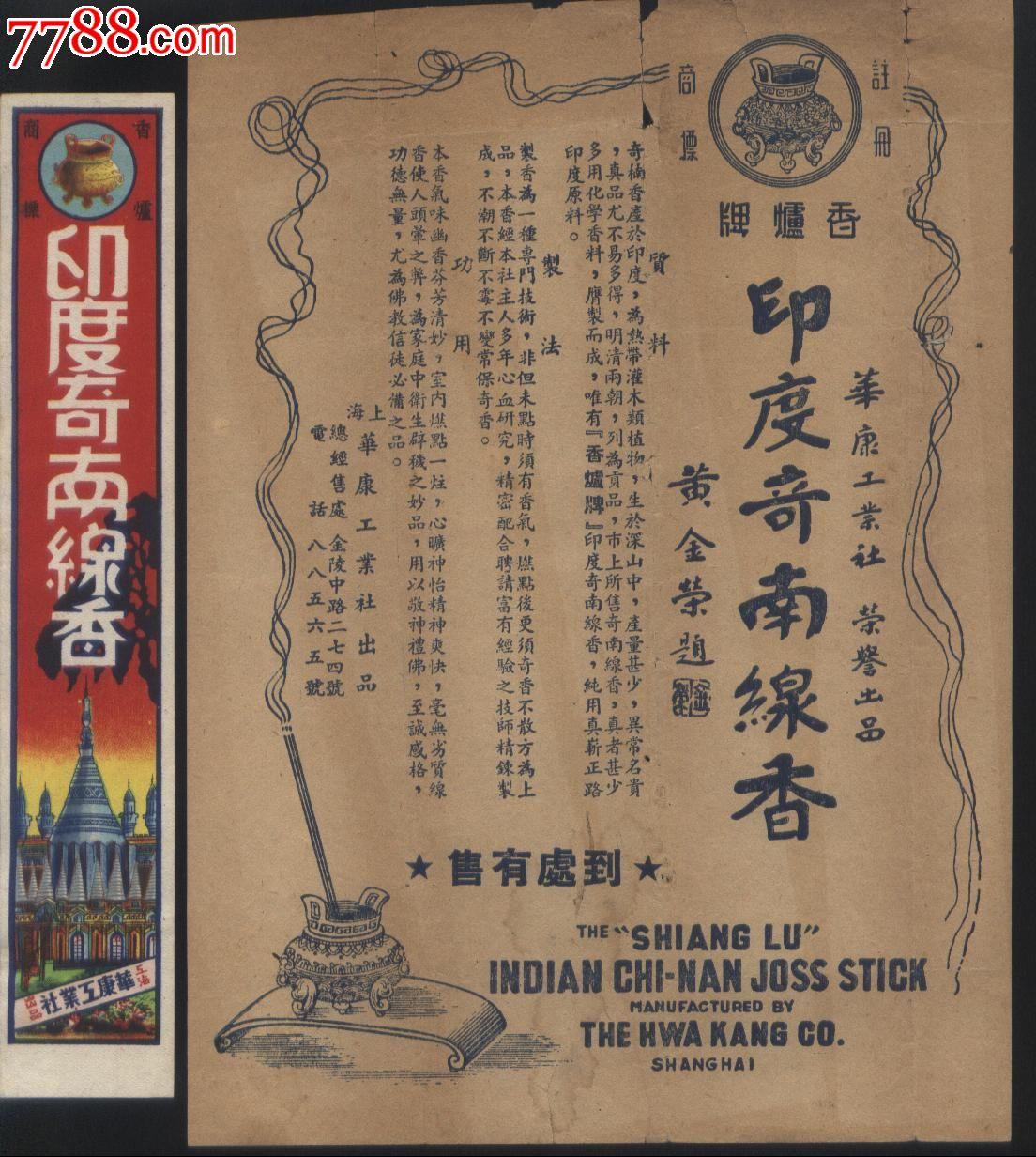 极少见民国老商标-印有上海青帮大亨黄金荣题词的印度