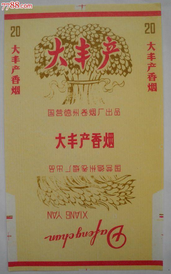 大丰收-au4553769-烟标/烟盒-加价-7788收藏__收藏热线