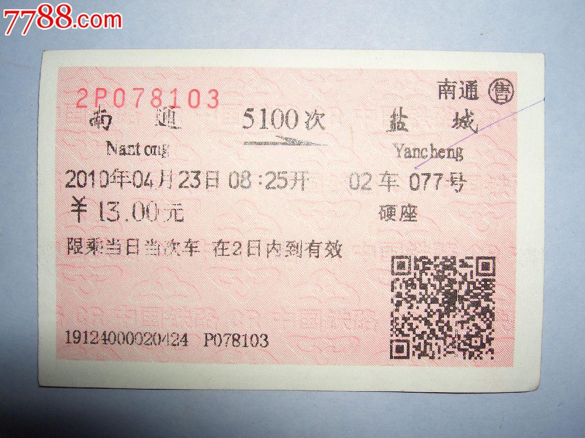 大众拍卖 统一编号: au4556930  店内编号:2013-03-18 品种: 火车票