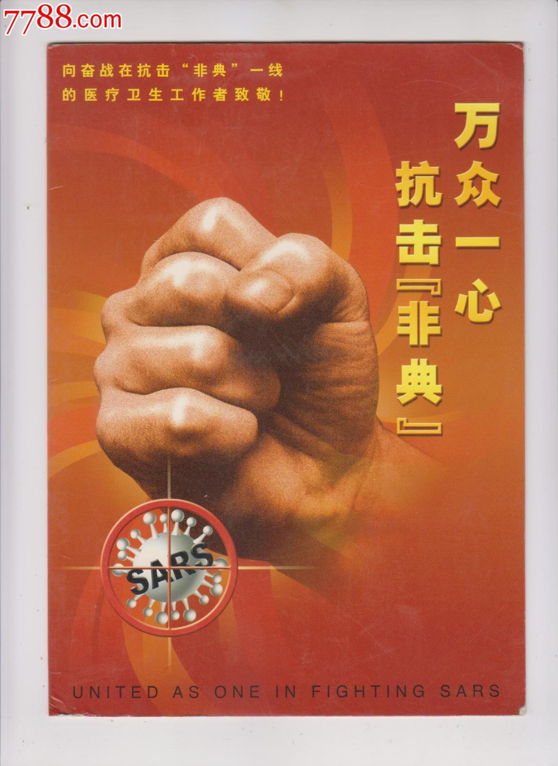 """特4—2003xb《万众一心抗击""""非典""""》版票(撕去1枚.带邮折)图片"""