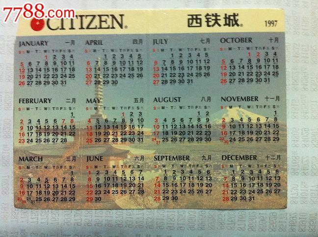 97年日历表_1张1997年西铁成年历卡