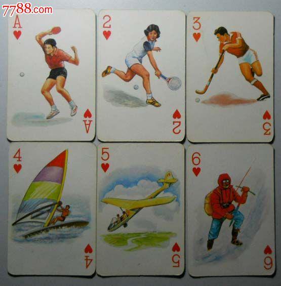 少见八十年代初上海扑克厂全国运动会彩绘画竟赛图一付不全44枚1+10