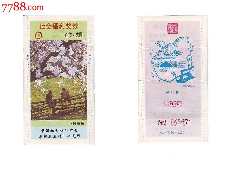社会福利奖券w9230小村春色(双边全实票)