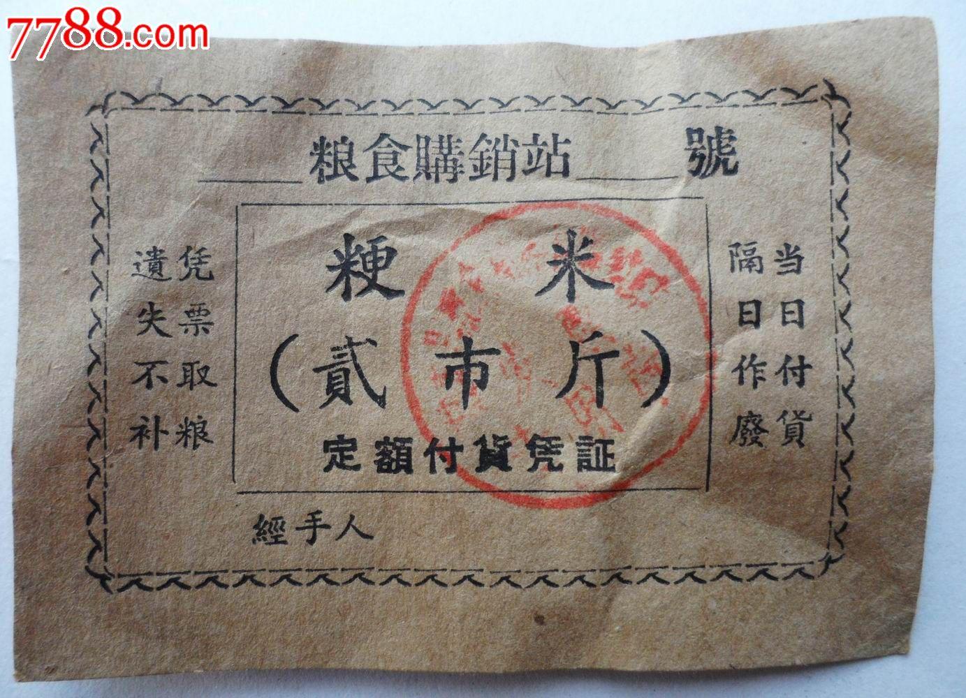 如东县栟茶区粮食购销站梗米票两枚