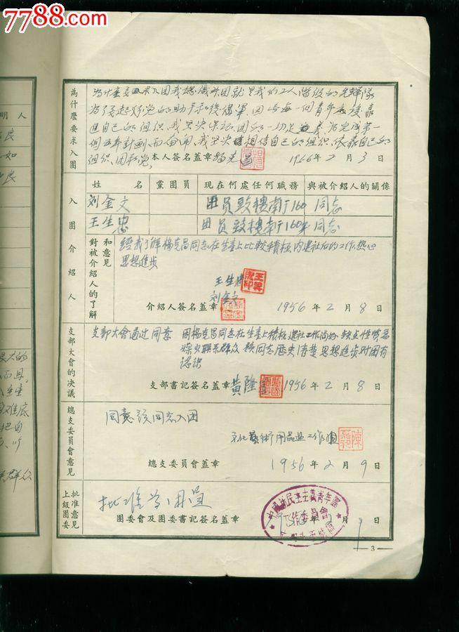 1956年杨克昌入团志愿书,附申请书,封面带誓词图片