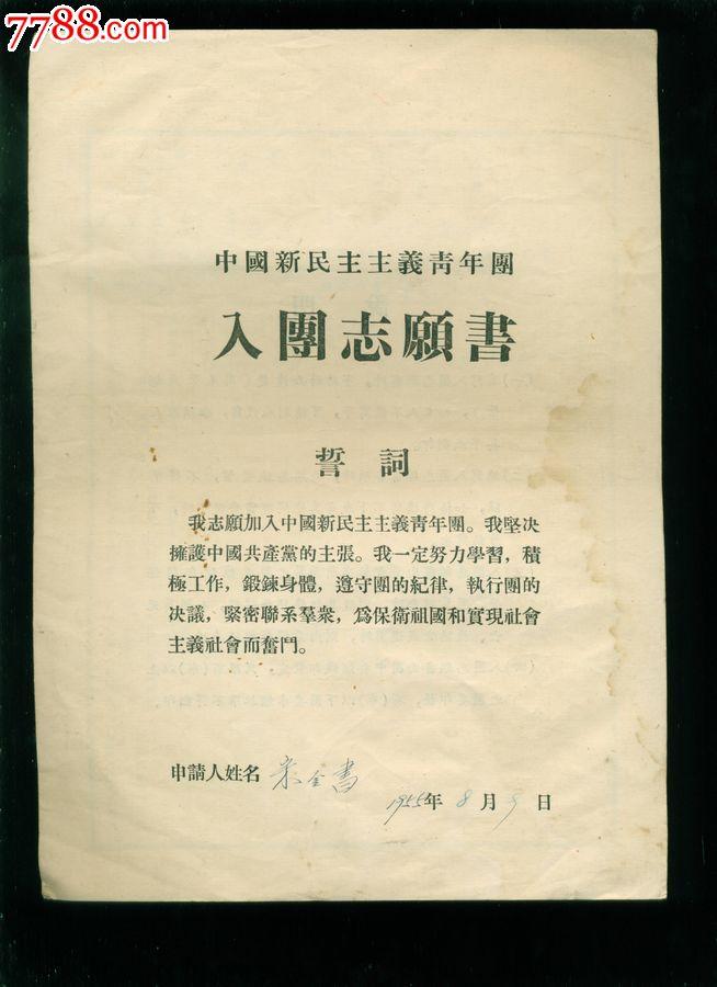 1955年宋金书入团志愿书,附申请书,封面带誓词图片