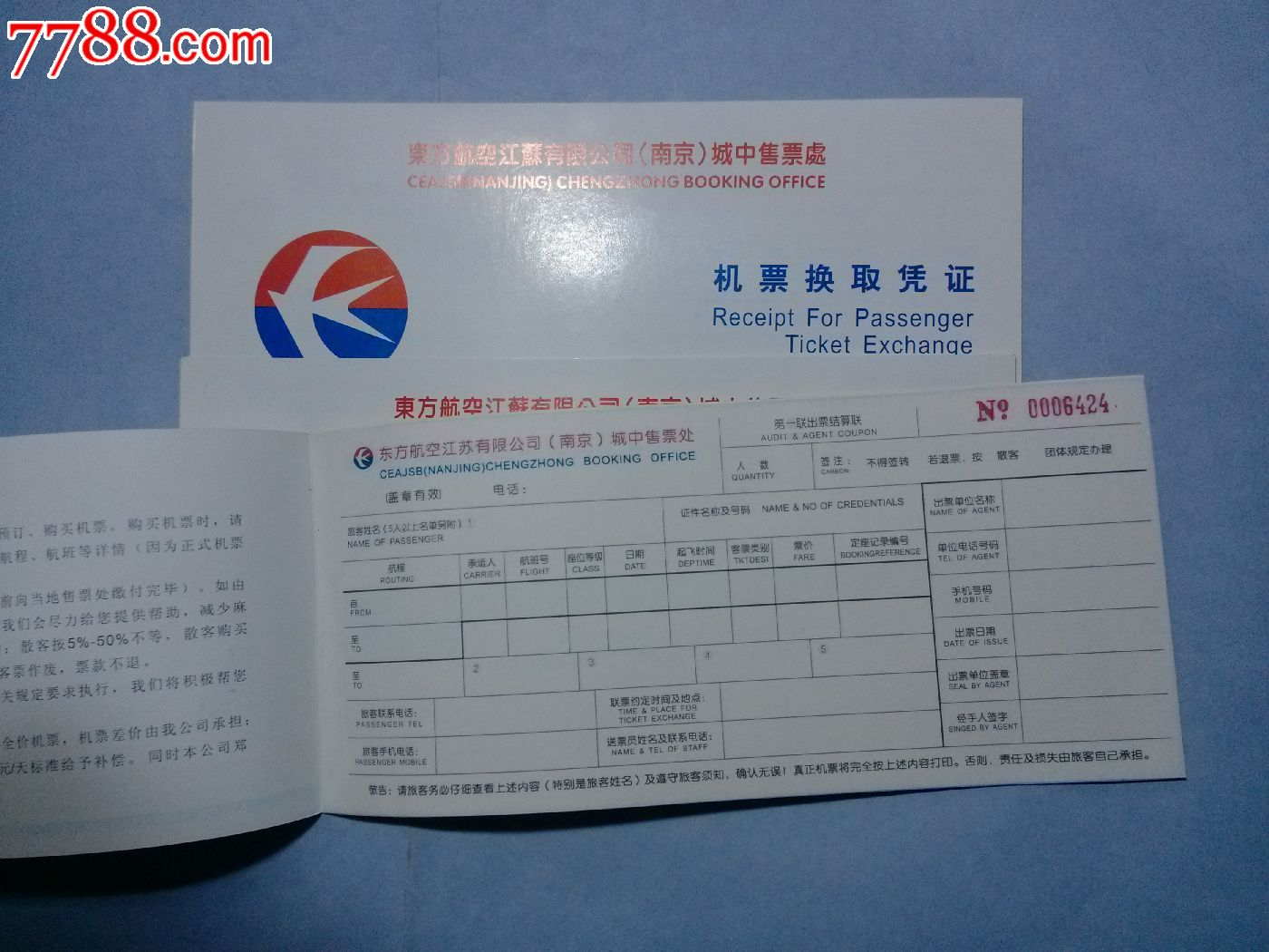 东方航空--机票换取凭证三张_飞机/航空票_宝子的小店