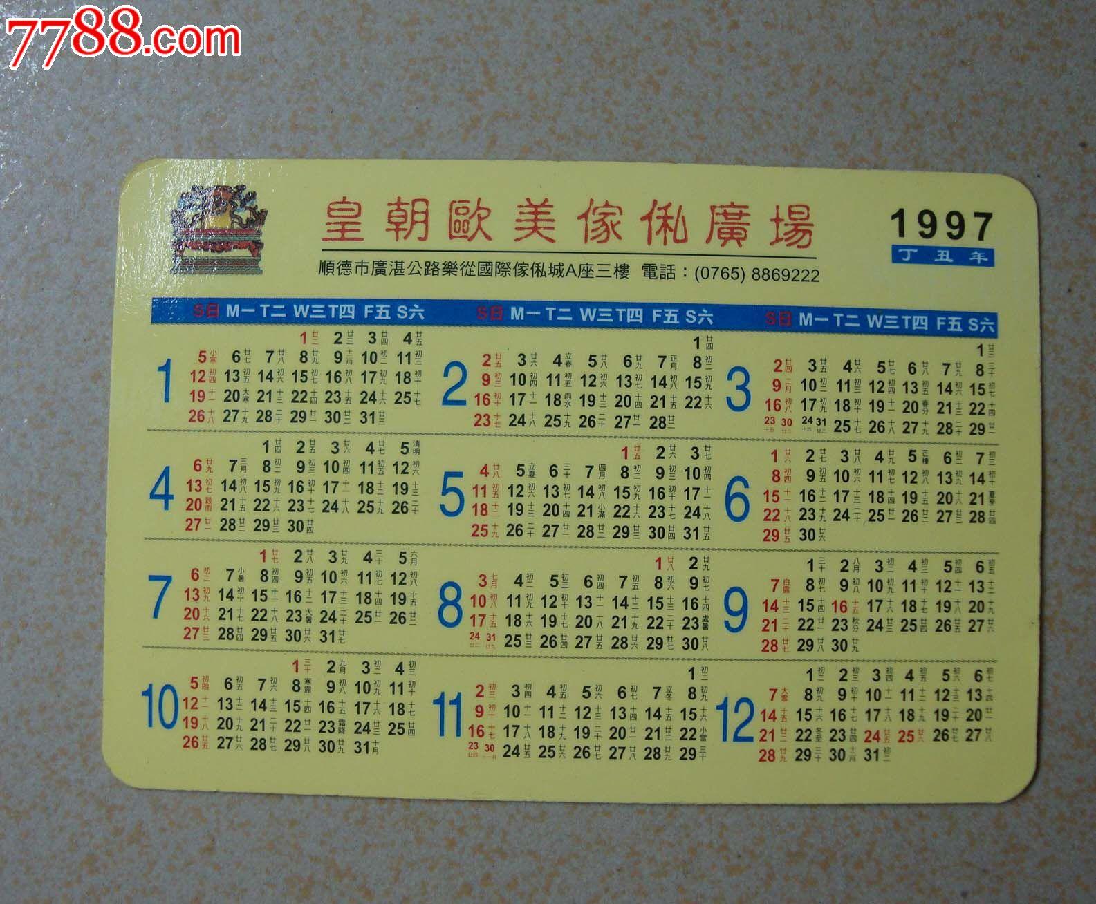 97年日历表_1997年年历片