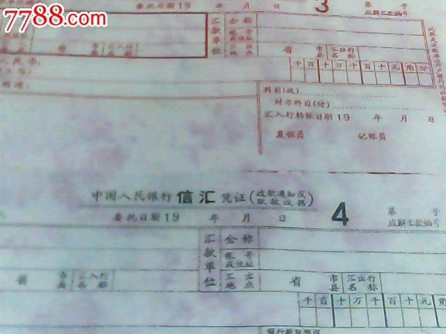 早期中国人民银行信汇凭证(4联)