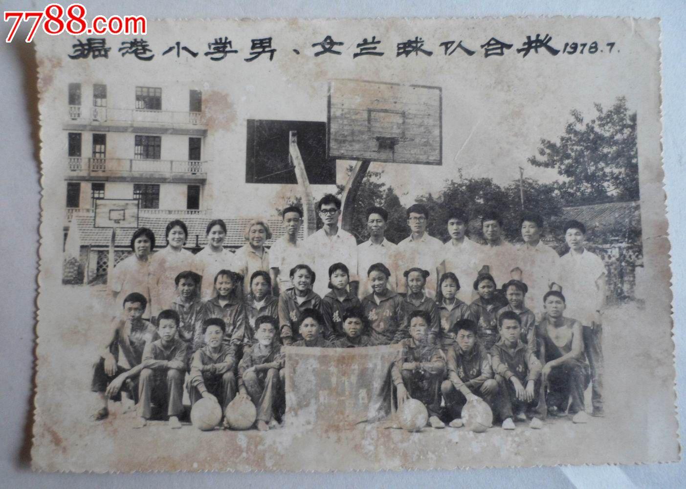 1978年如东县掘港小学男,女篮球队合影