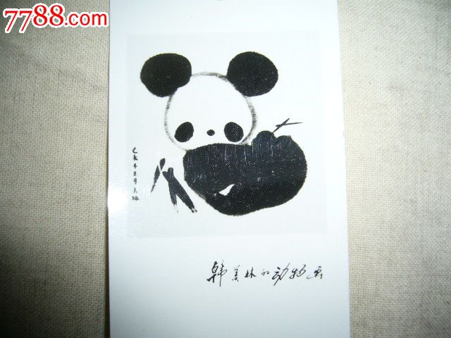 北京市美术公司【韩美林的动物画】一套