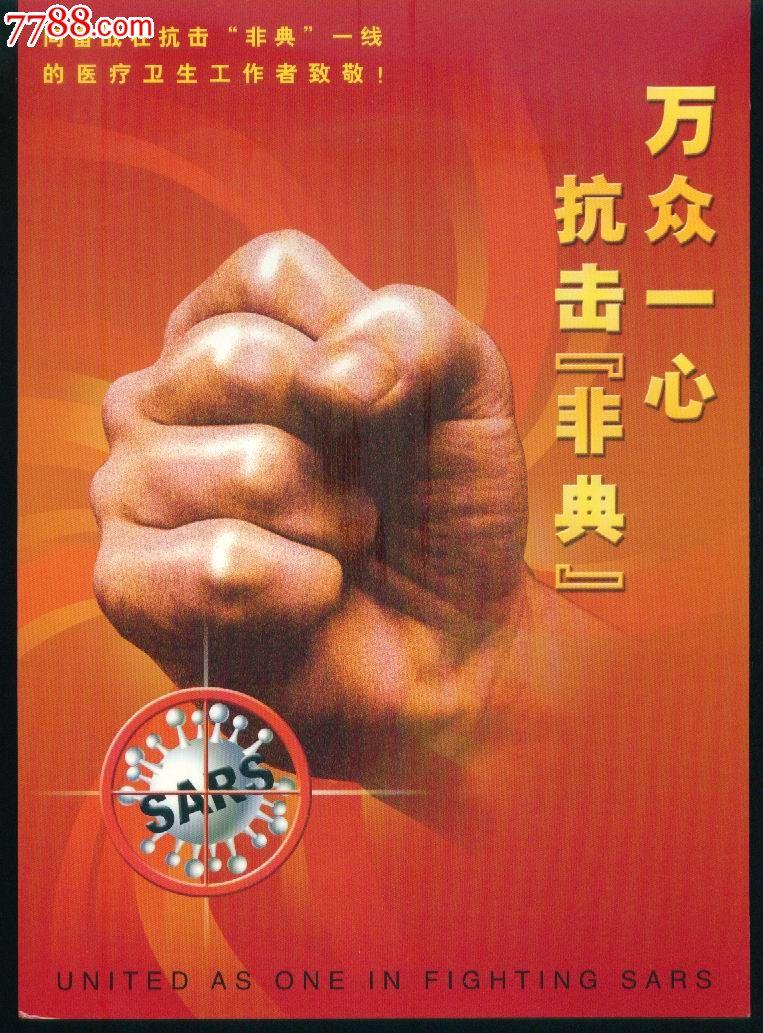 我求 北京抗击非典历程的9集电视纪录片《非常时刻》图片