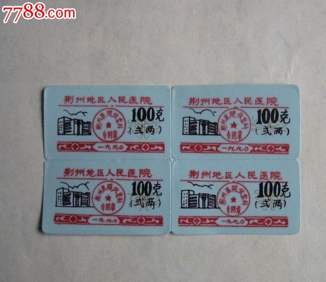粮票—精美塑料饭菜票1990年荆州地区人民医院2两100张特价拍卖