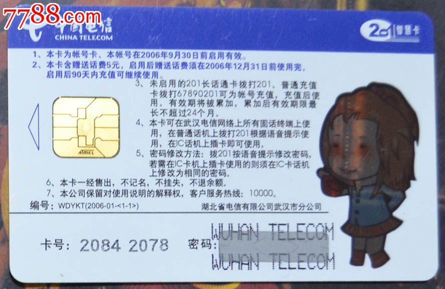 武汉201ic智慧卡wdykt2006-01开学了