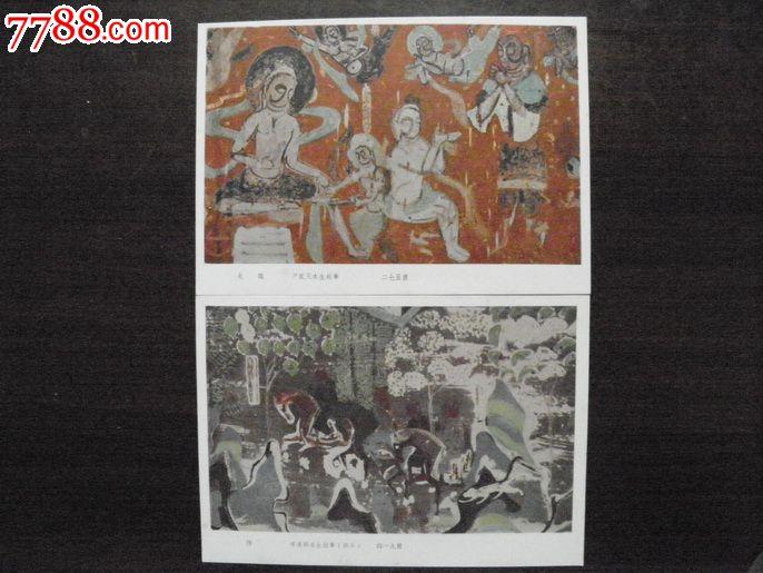 敦煌壁画(第十二集)图片