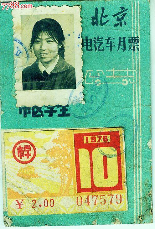 月票多少钱一张_1976年10月学生月票_第1张