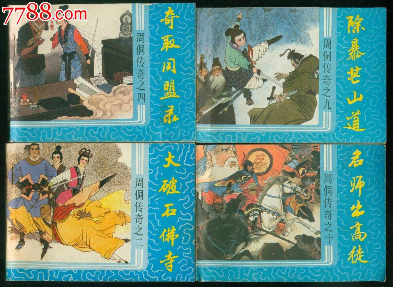 周侗传奇(10本全)