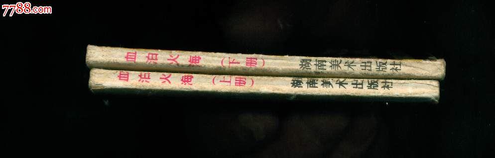 血泊火海.上.下集-au4976503-连环画/小人书-加价图片