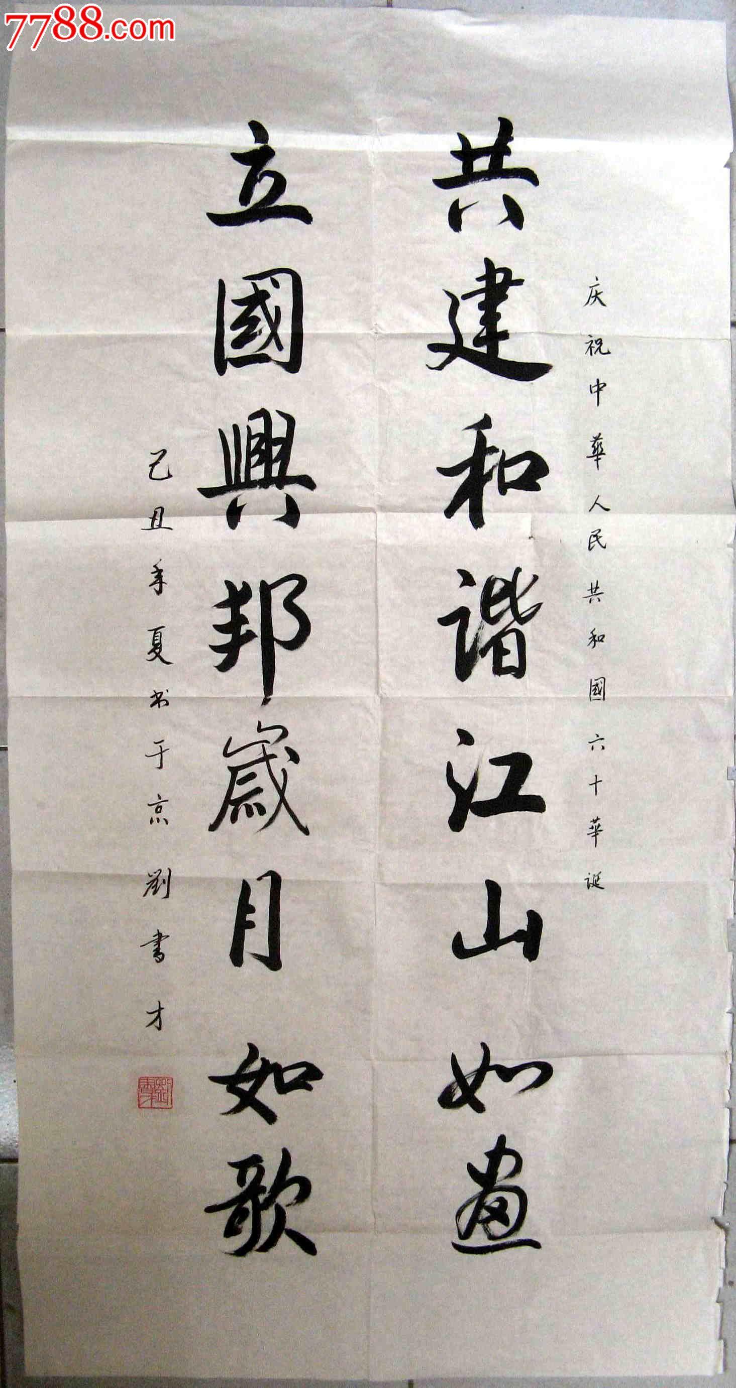 北京著名将军书法家四尺条幅行书《共建和谐江山如画图片