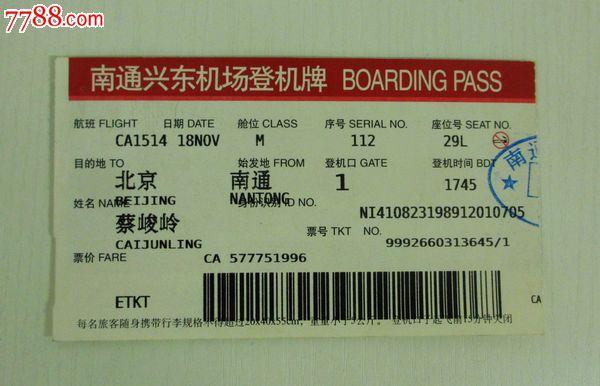 南通兴东机场----登机牌