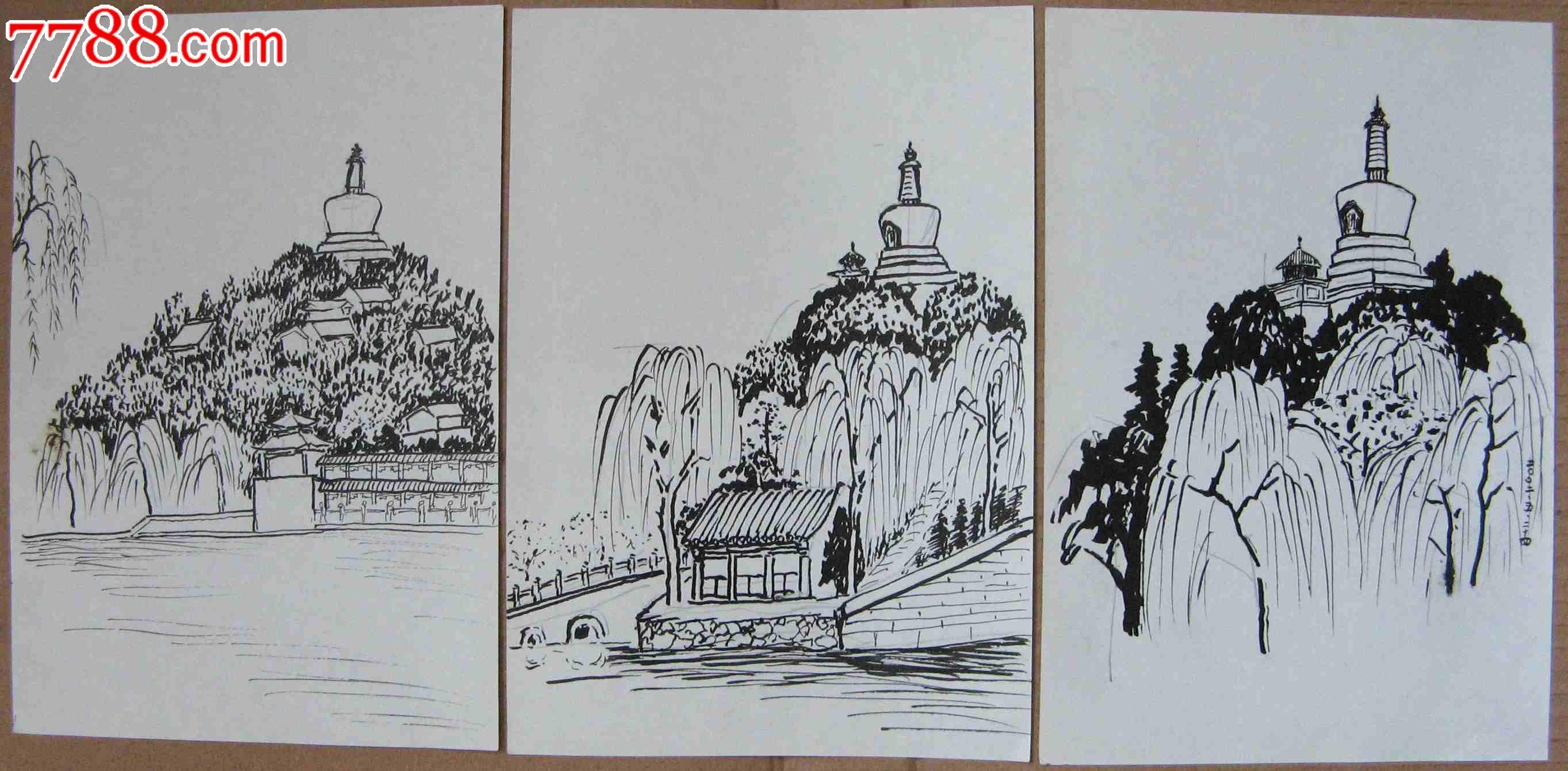 画家素描画稿风景建筑画北京北海白塔3幅